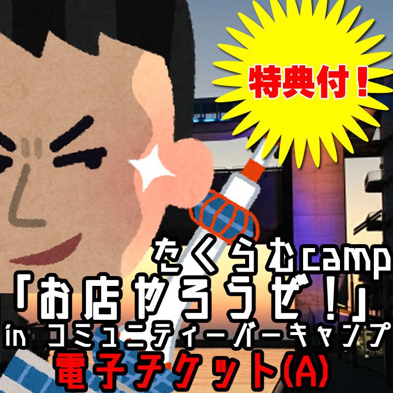 たくらむcamp「お店やろうぜ!」電子チケット(A)