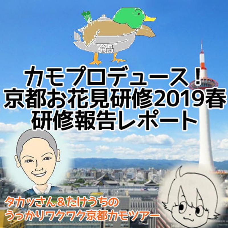 カモプロデュース! 京都お花見研修2019春・研修報告レポート【全部盛り】(※4月末まで60%OFF)
