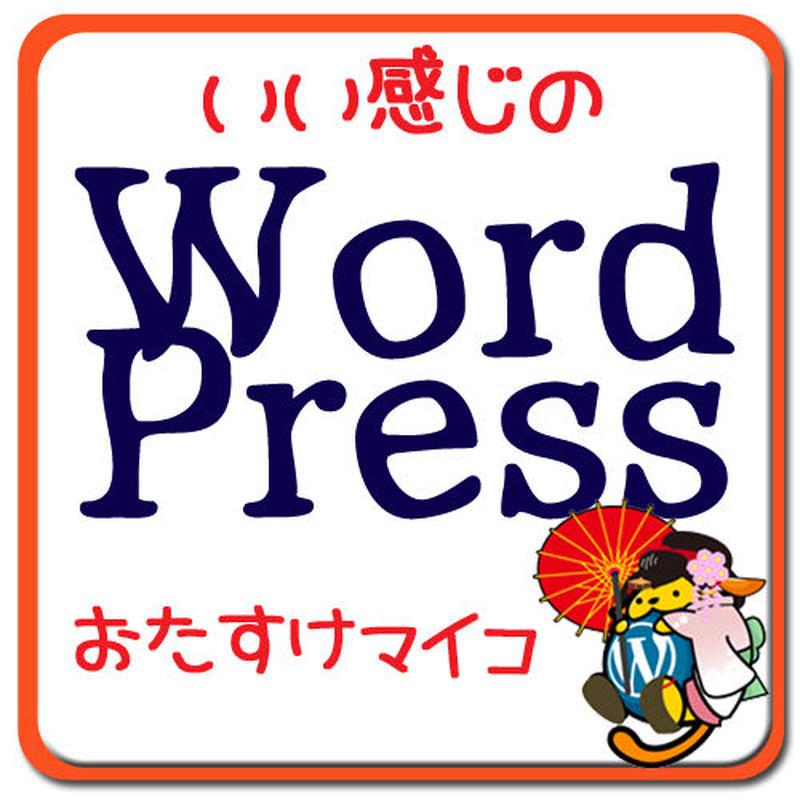いい感じのWordPressおたすけマイコ