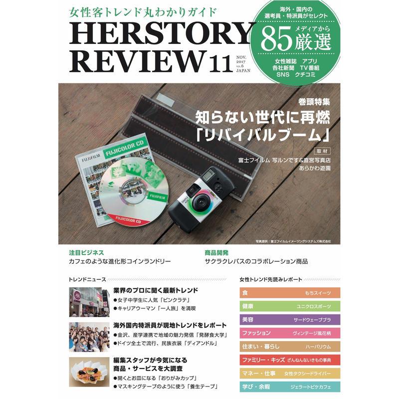 【PDF版】HERSTORY REVIEW vol.6