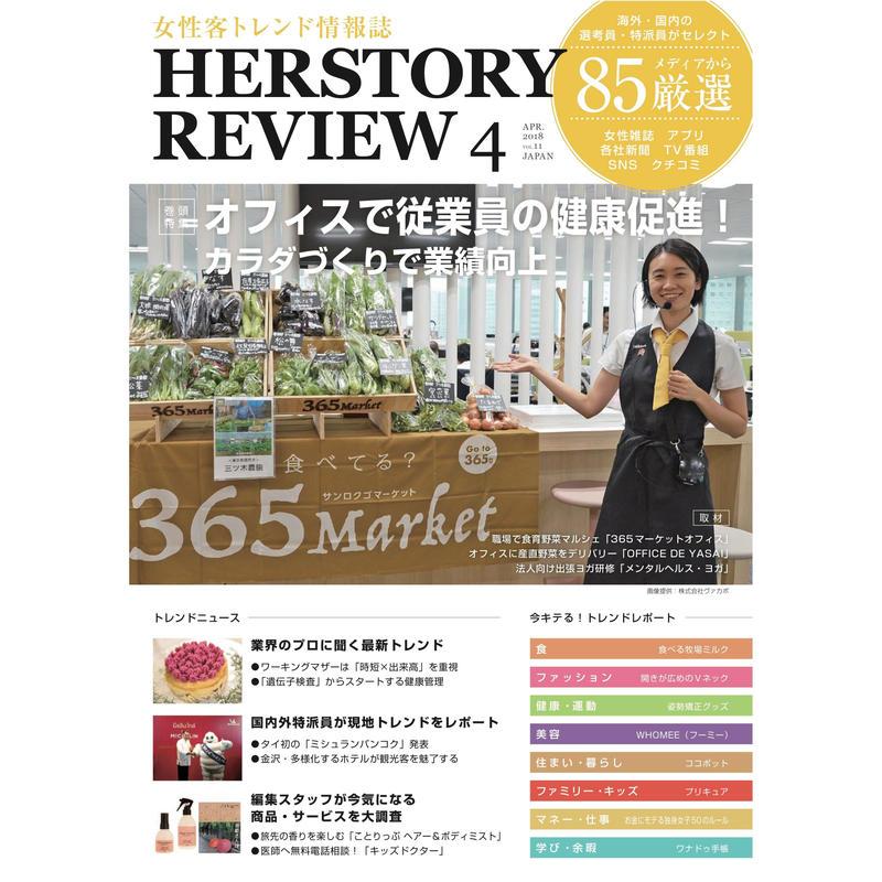 【PDF版】HERSTORY REVIEW vol.11