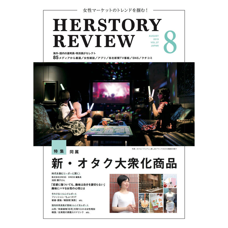 【PDF版】HERSTORY REVIEW vol.27