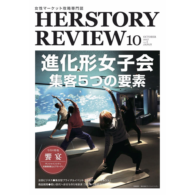 【PDF版】HERSTORY REVIEW vol.5