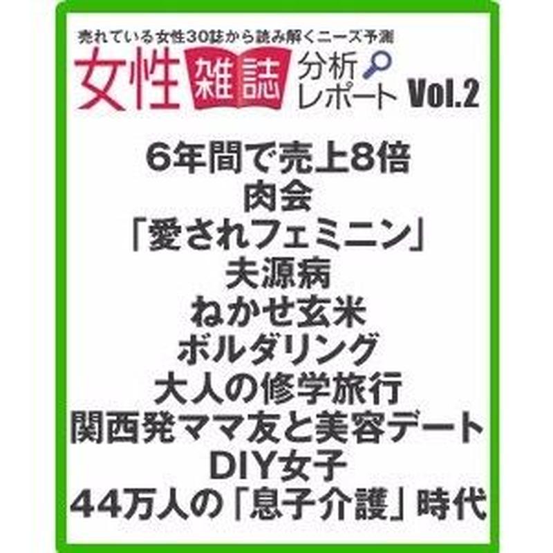 女性雑誌分析レポート vol.2 2014年5月号