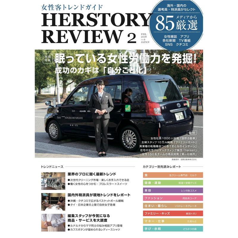 【PDF版】HERSTORY REVIEW vol.9