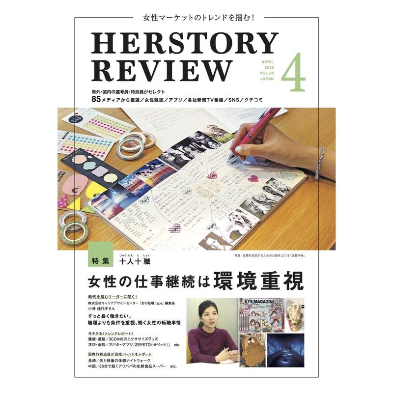【本誌版】HERSTORY REVIEW vol.23