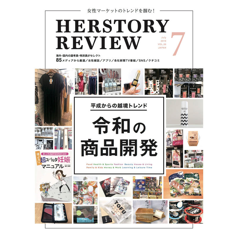【本誌版】HERSTORY REVIEW vol.26