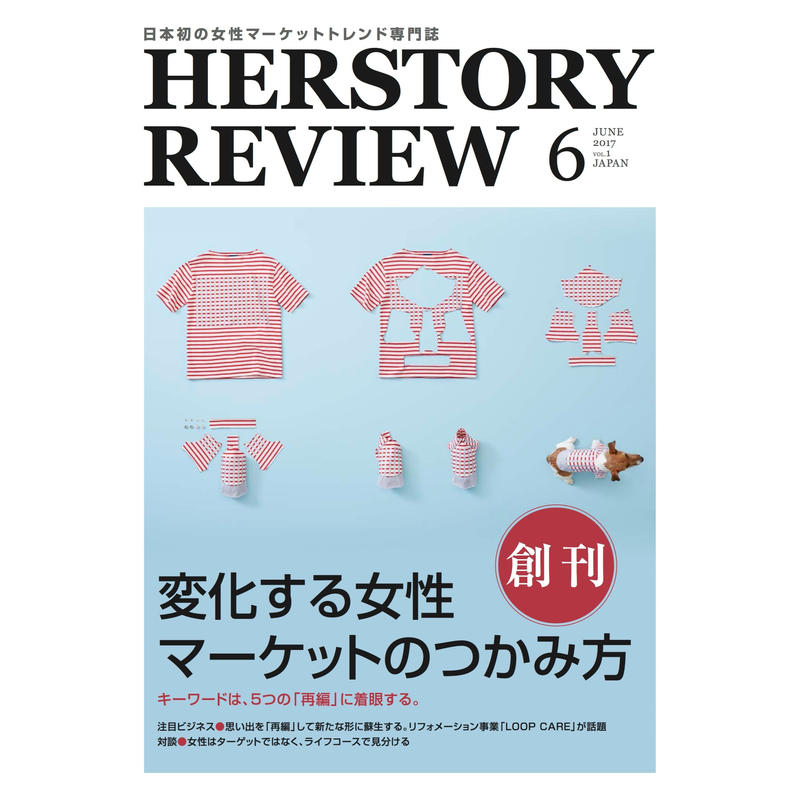【本誌版】HERSTORY REVIEW vol.1