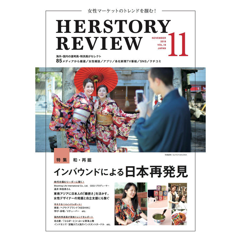 【本誌版】HERSTORY REVIEW vol.18