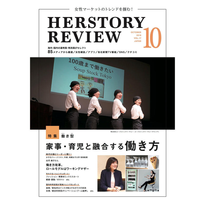 【PDF版】HERSTORY REVIEW vol.17