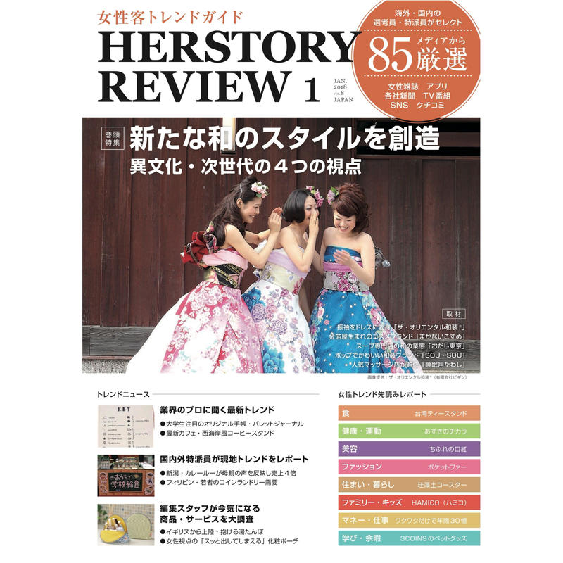 【PDF版】HERSTORY REVIEW vol.8