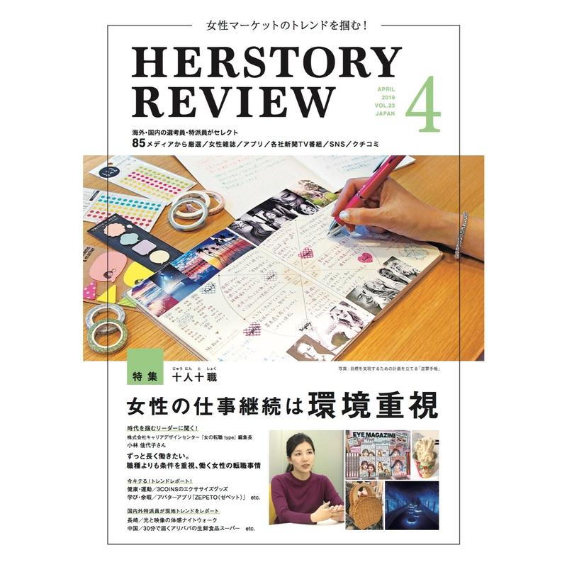 【PDF版】HERSTORY REVIEW vol.23