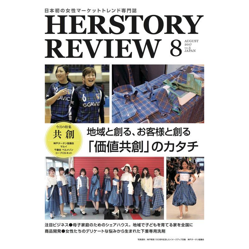 【PDF版】HERSTORY REVIEW vol.3
