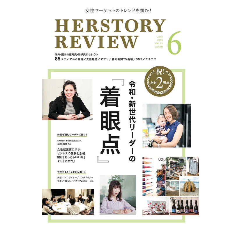 【本誌版】HERSTORY REVIEW vol.25