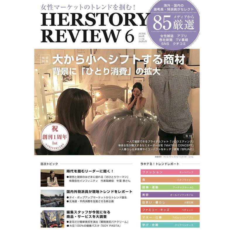 【PDF版】HERSTORY REVIEW vol.13