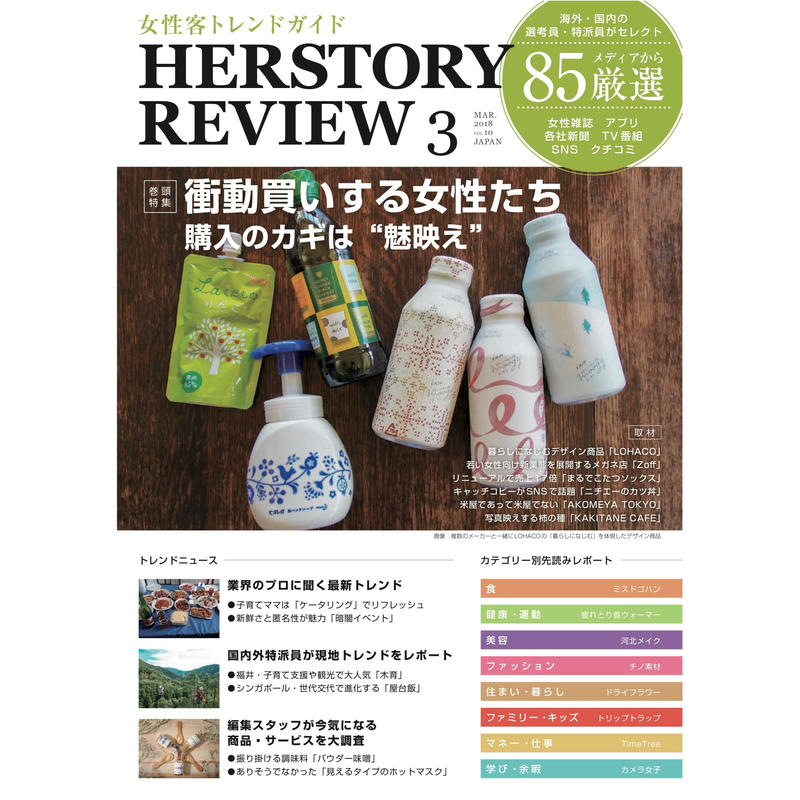 【本誌版】HERSTORY REVIEW vol.10