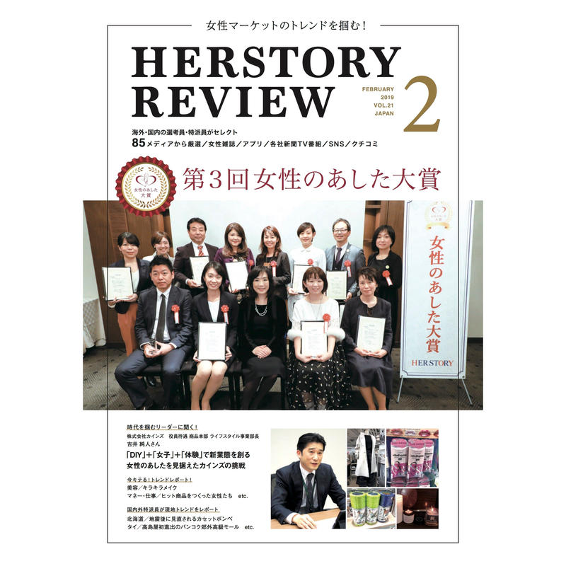 【本誌版】HERSTORY REVIEW vol.21