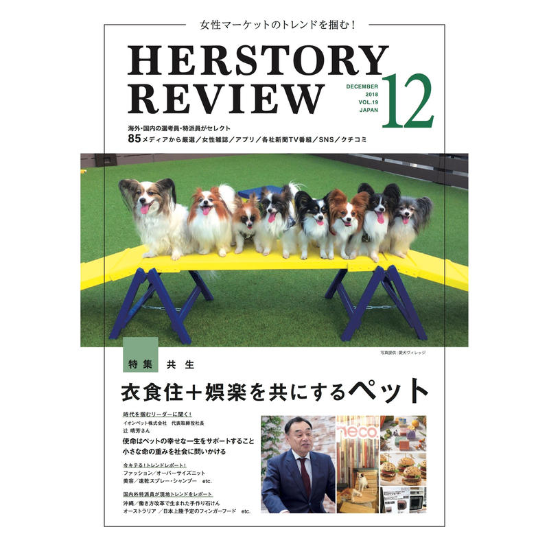 【PDF版】HERSTORY REVIEW vol.19
