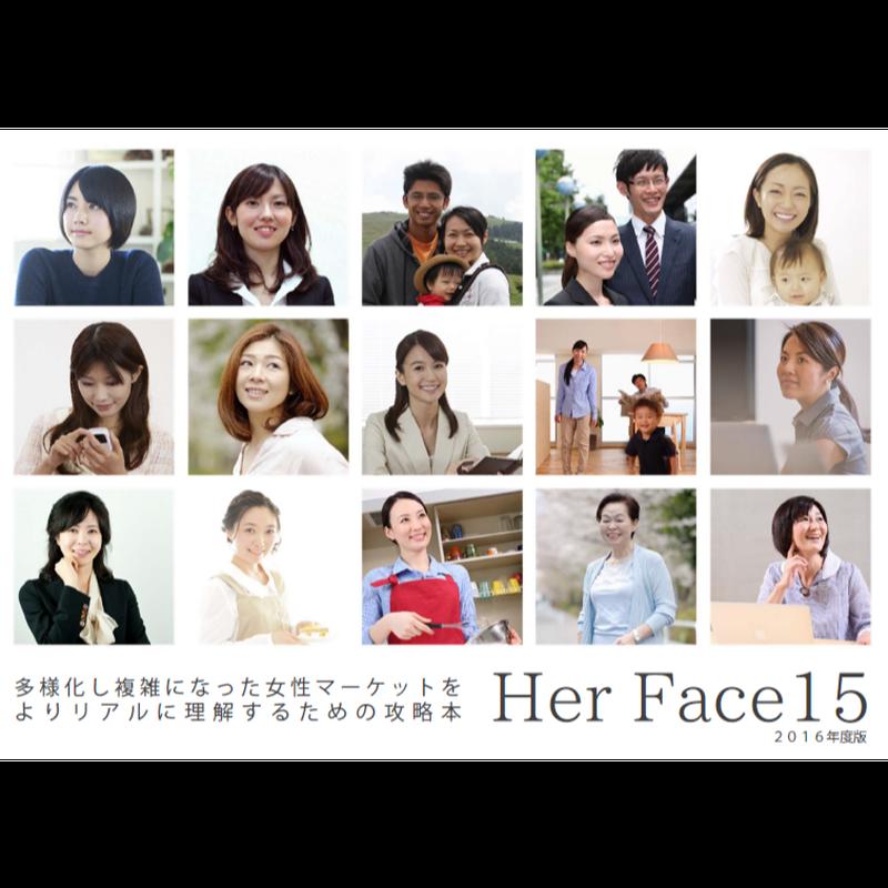 ペルソナ2016年度版「HerFace15」