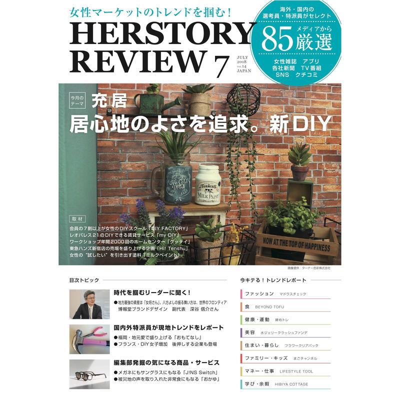 【PDF版】HERSTORY REVIEW vol.14