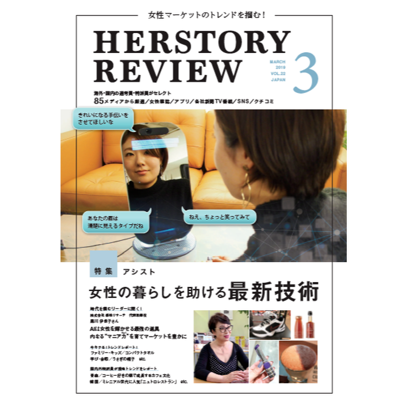 【本誌版】HERSTORY REVIEW vol.22