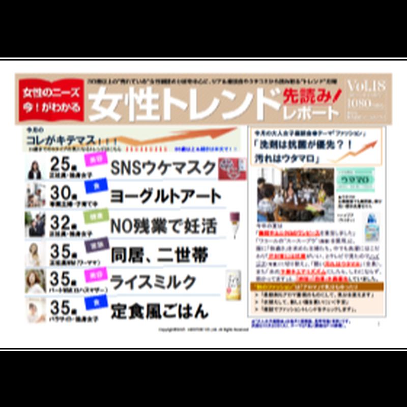 女性トレンド先読みレポート Vol.18(9月25日発行号)