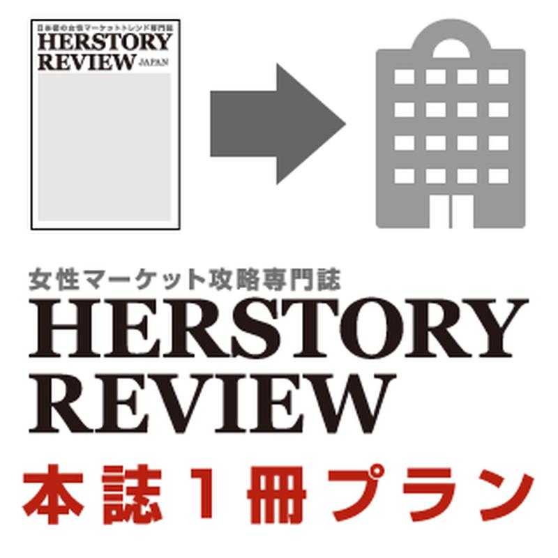 【本誌1冊プラン】HERSTORYREVIEW年間購読