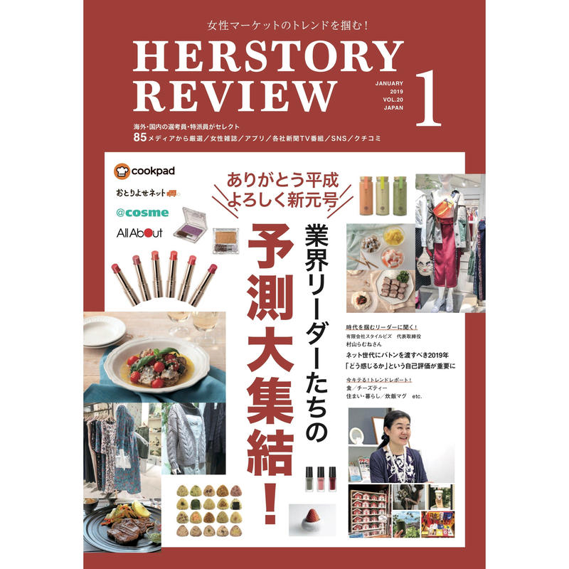 【無料・PDF版】HERSTORY REVIEW vol.20