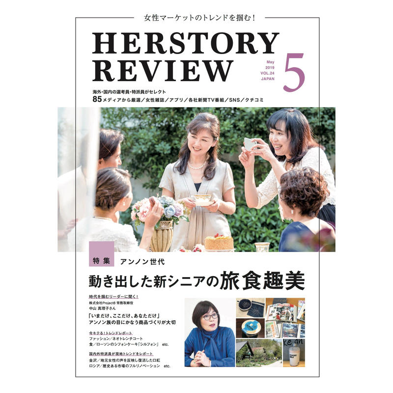 【本誌版】HERSTORY REVIEW vol.24