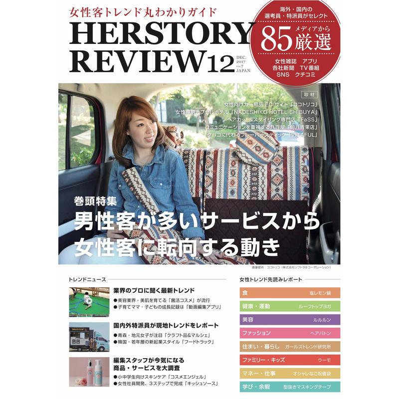 【本誌版】HERSTORY REVIEW vol.7