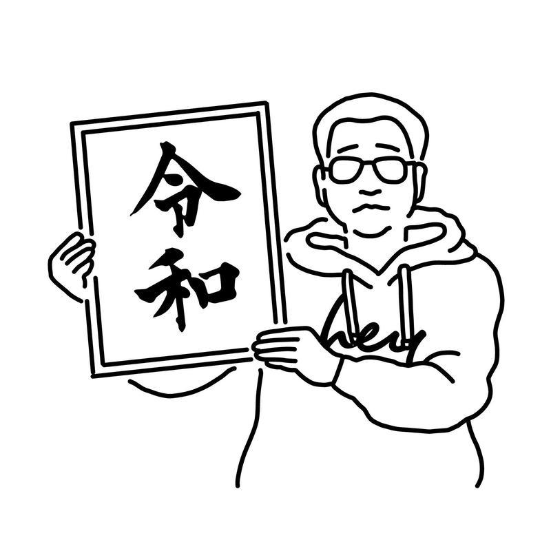 【素材販売】hey新元号データ