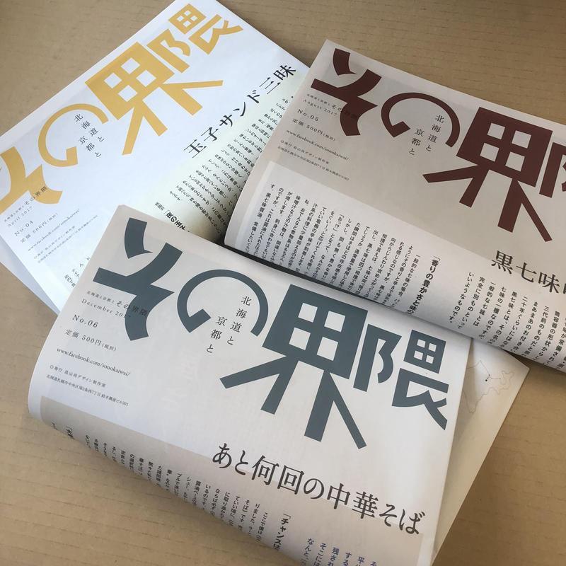 北海道と京都と その界隈  2017年度発行3冊セット(4号・5号・6号)消費税サービス