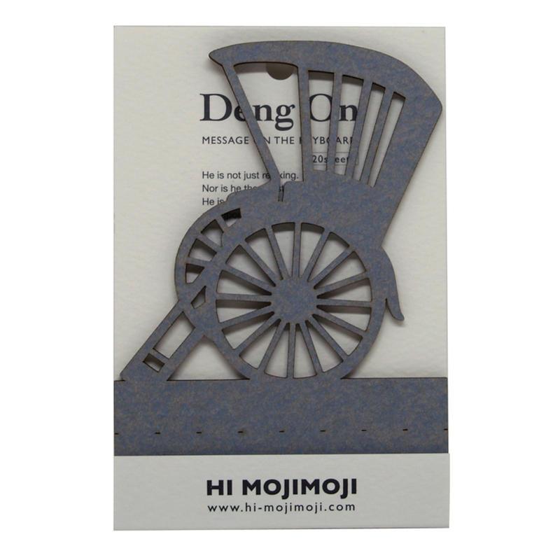 Deng On(人力車)