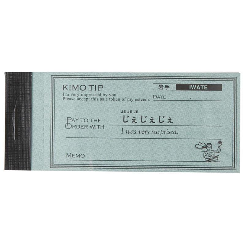 KIMO TIP(岩手)