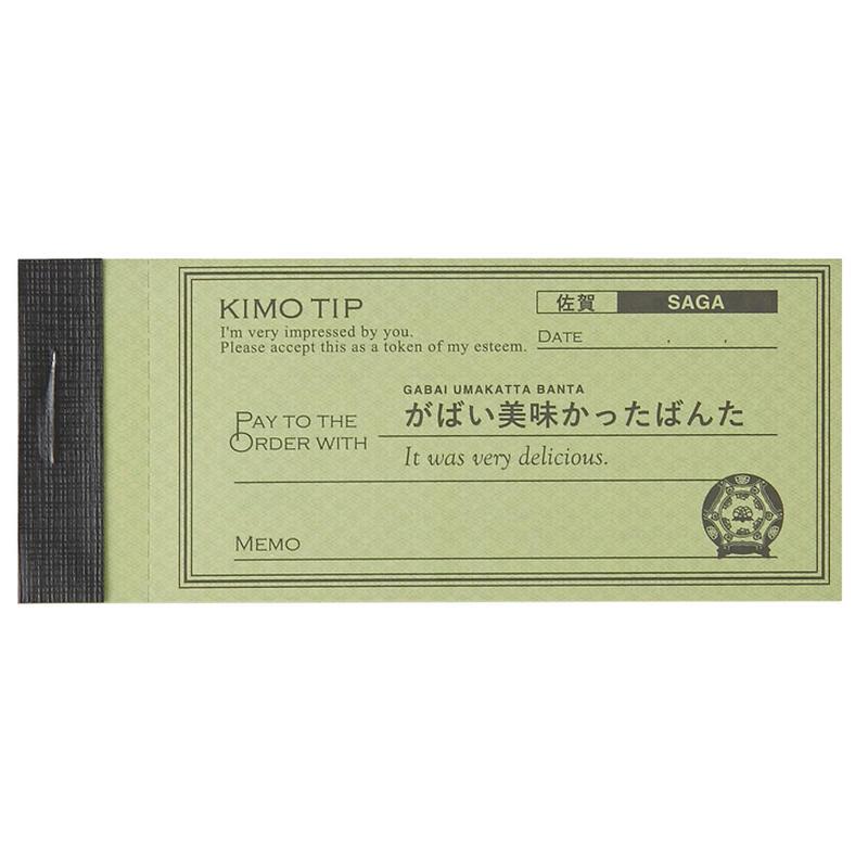 KIMO TIP(佐賀)