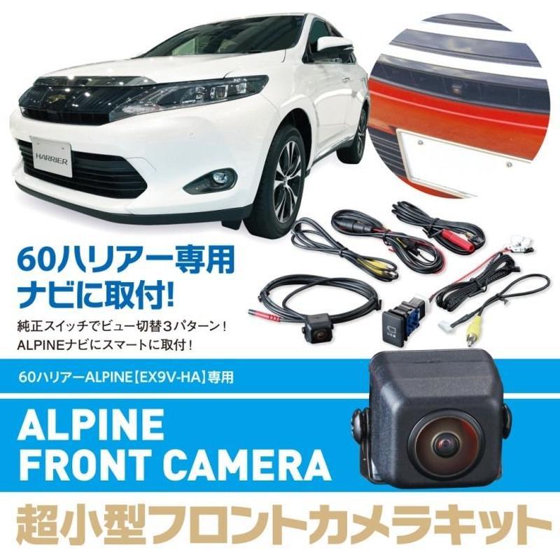 60ハリアー 前期・後期対応ALPINEナビ専用超小型フロントカメラキット対応機種X9Z-HA2・EX10Z-HA2