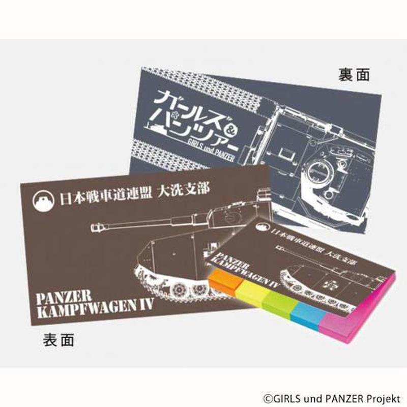 【ガールズ&パンツァー】日本戦車道連盟大洗支部付箋