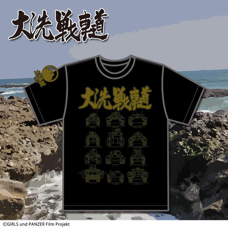 【ガールズ&パンツァー】大洗戦車道Tシャツ 黒