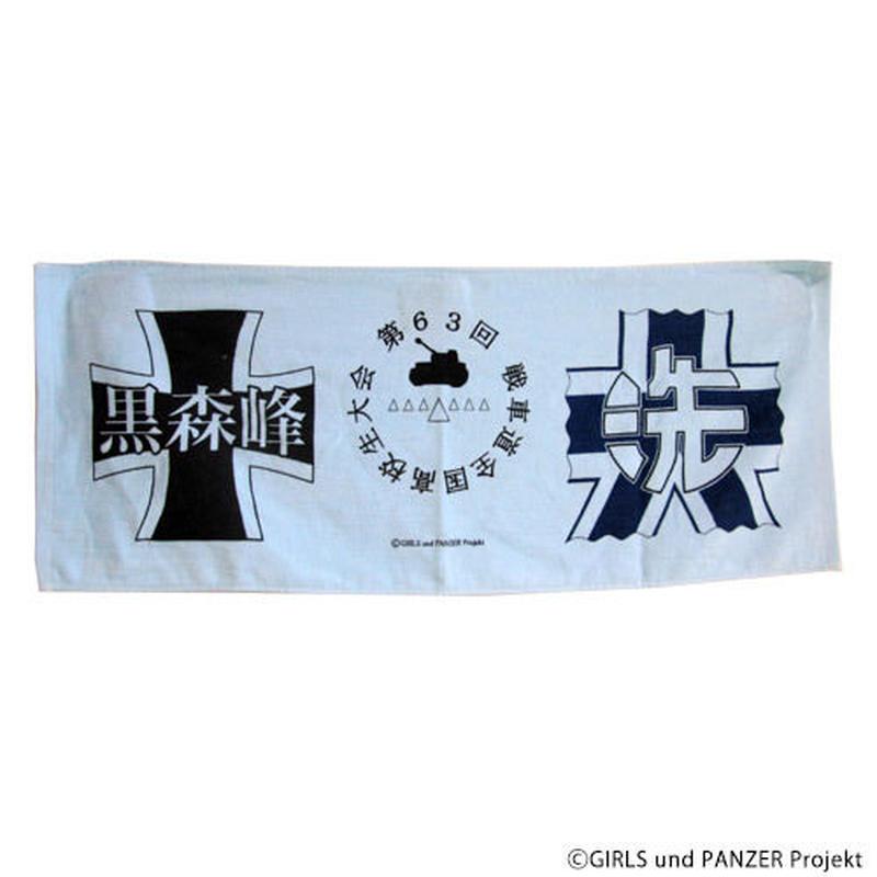 【ガールズ&パンツァー】連盟タオル(ブルー/ホワイト)