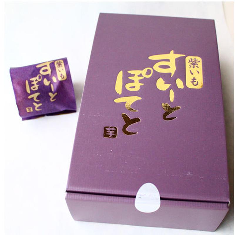 すいーとぽてと紫芋