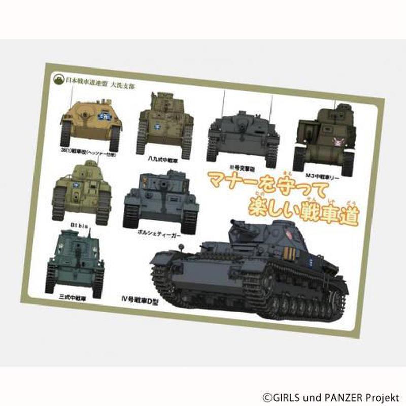 【ガールズ&パンツァー】日本戦車道連盟大洗支部下敷き