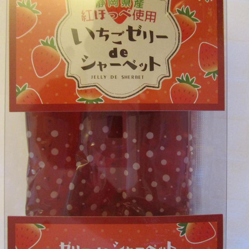 いちごゼリーdeシャーベット ※静岡県産「紅ほっぺ」を使用した、新感覚のゼリーです!