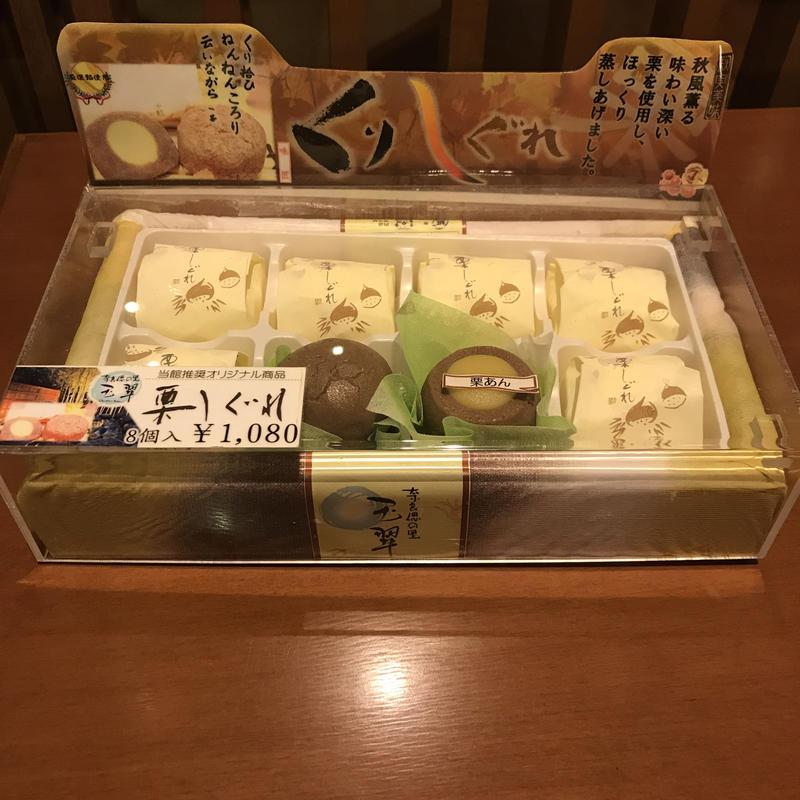 玉翠オリジナル 栗しぐれ