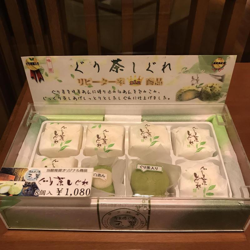 玉翠オリジナル ぐり茶しぐれ