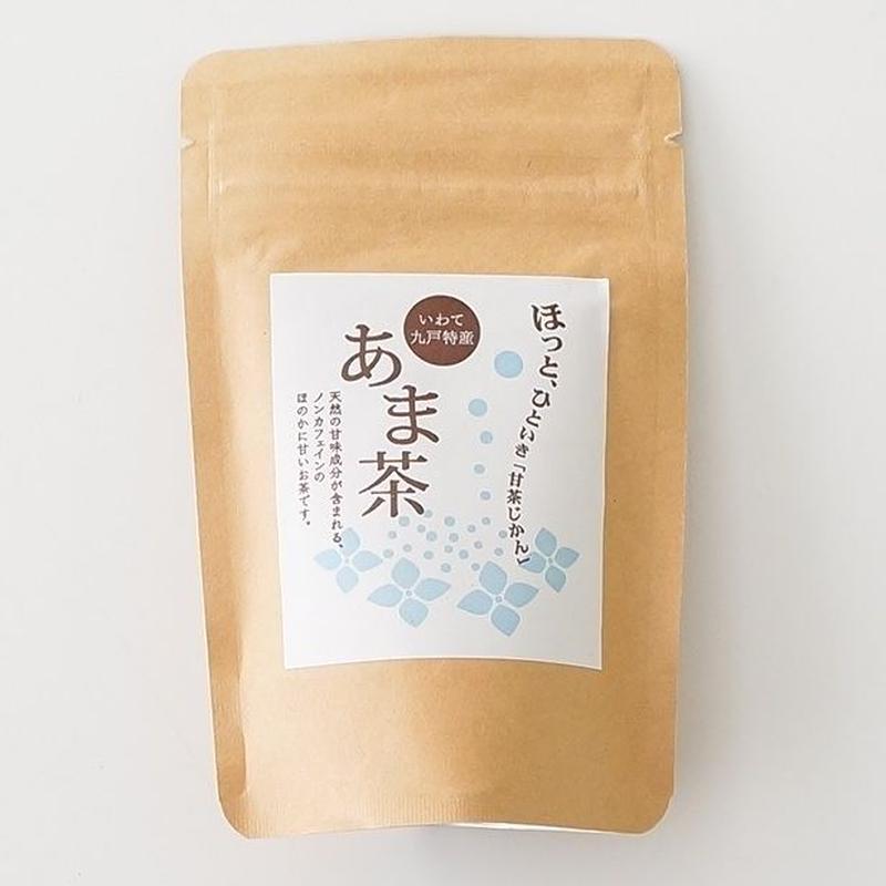 九戸村ふるさと振興公社 あま茶リーフ 10g