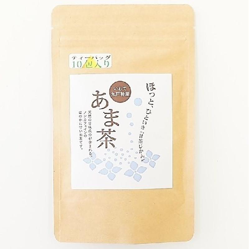 九戸村ふるさと振興公社 あま茶ティーバッグ 10包