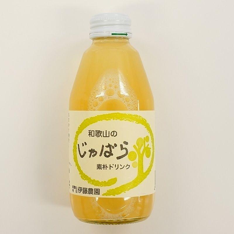 伊藤農園 素朴ドリンク(じゃばら)8本セット