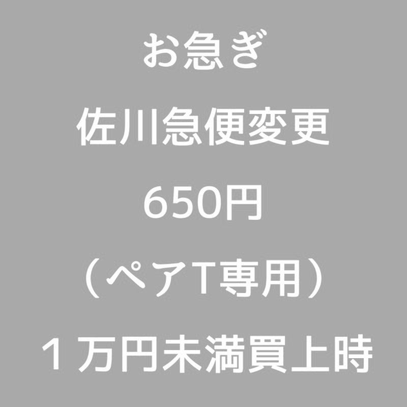 佐川急便変更(ペアTシャツ専用)