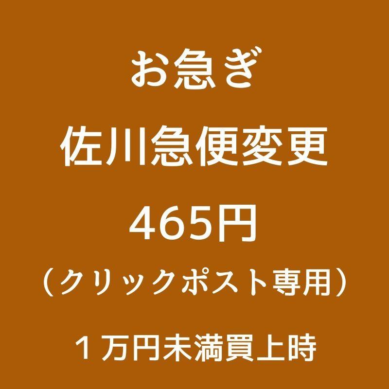 佐川急便変更(クリックポスト商品専用)