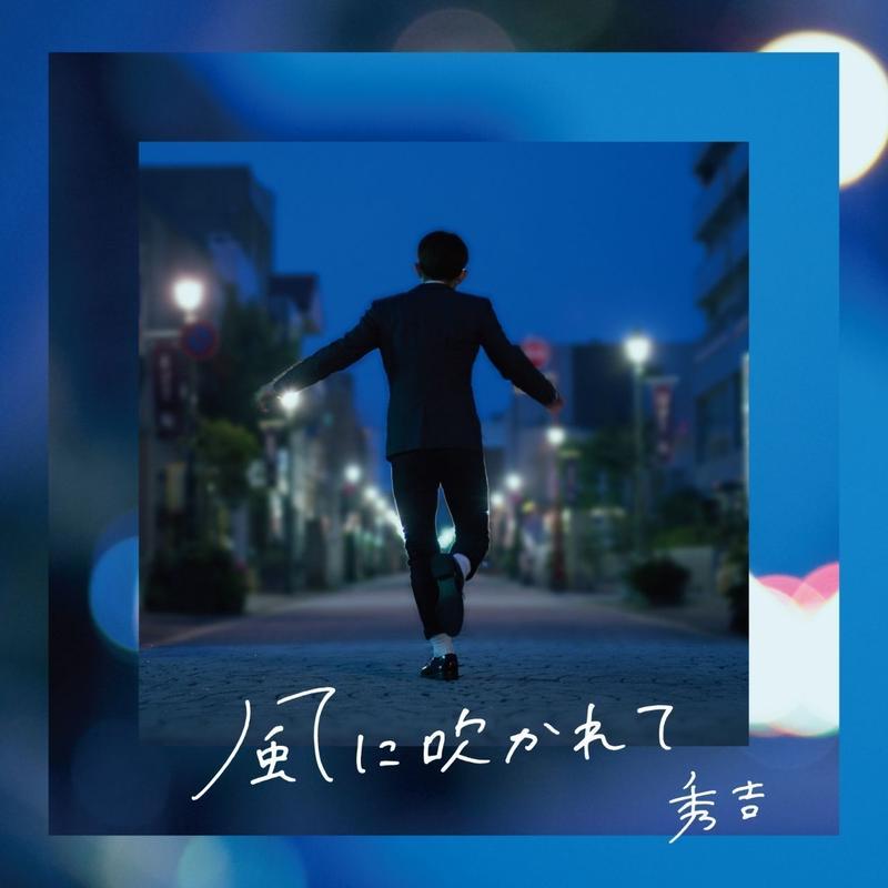 秀吉「風に吹かれて」CD